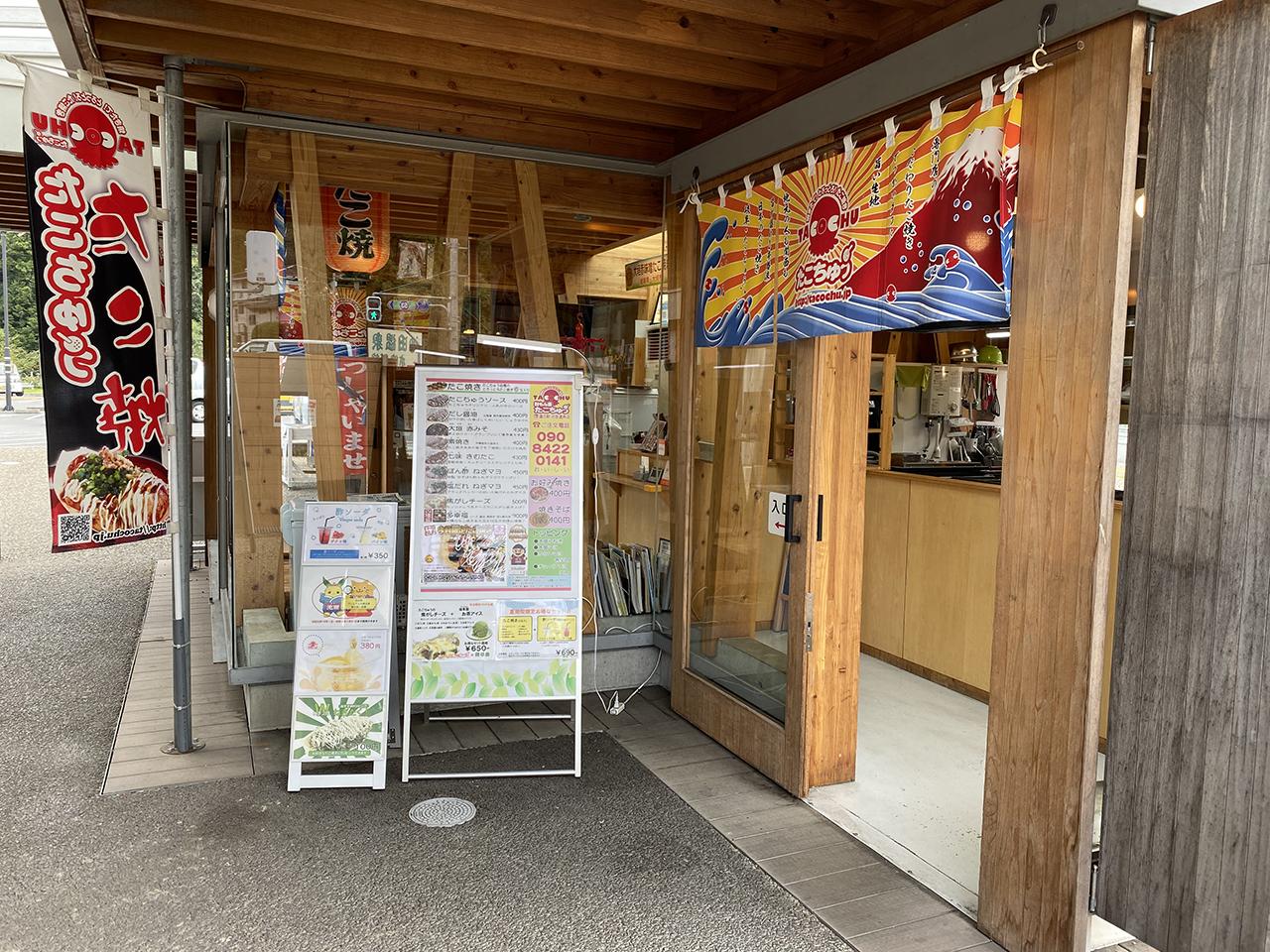 粉もん屋 たこちゅう 道の駅池田温泉店